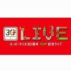 『スーパーマリオ』30周年ライブを東京・大阪で開催、名曲の数々をアレンジ