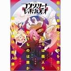TVアニメ『コンクリート・レボルティオ』ボンズ制作、水島精二監督で10月放送