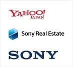 ヤフーとソニー不動産が業務提携、中古住宅流通市場などの活性化目指す