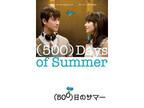 ズーイー・デシャネル主演の逆説的恋愛映画『(500) 日のサマー』 - iTunesでお得に楽しむ「今週の映画」2015/07/08