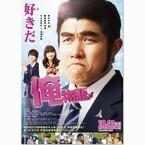 鈴木亮平、30kg増で挑んだ人類最強高校生の映像初公開 - 映画『俺物語!!』