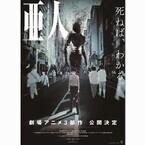 劇場アニメ3部作『亜人』スタッフ陣が語る「ハリウッド製アクションを日本に」
