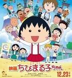 『ちびまる子ちゃん』23年ぶりに映画化、12月公開へ、さくらももこが脚本