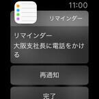 Apple Watchで「リマインダー」を使うには - アプリはないけど機能は使える!