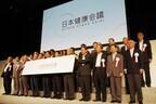 健康経営を推奨 - 民間主導で「日本健康会議」発足
