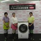 シャープ、農業女子プロジェクト連携の洗濯乾燥機 - 頑固な泥汚れに強い