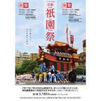 京都府・八坂神社で日本三大祭り「祇園祭」開催! 山鉾巡行は17日と24日