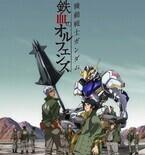 ガンダム最新作は『鉄血のオルフェンズ』10月放送、監督は『あの花』長井龍雪氏