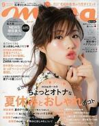 NEWS増田貴久が選んだ夏デート服とは?