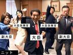 文部科学大臣も東大生もAKB48も踊る!「恋チュン」留学替え歌バージョン公開