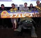 特技監督・田口清隆が語る、特撮怪獣映画としての『ラブ&ピース』-「特撮ファンには見逃してほしくない」