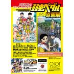 神奈川県海老名市で『弱虫ペダル』の原画展開催 - レアな原画や資料も公開!
