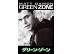 『ボーン』シリーズのタッグが描く戦争の真実『グリーン・ゾーン』 - iTunes Store 今週の映画 2015/07/22