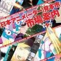 劇場上映 日本アニメ(ーター)見本市のチケット発売 - 来場者にパンフを進呈
