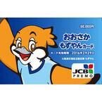 大阪府、福祉的配慮が必要な府民にプリペイド「おおさかもずやんカード」配布