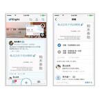 名刺管理アプリ「Eight」にニュースフィード機能追加