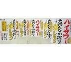 「イケメンに 酔ったふりして おんぶされ」--ハイサワー川柳の受賞作品発表