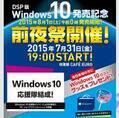 「DSP版Windows 10」前夜祭イベントが秋葉原で開催、発売は8月1日0時から!