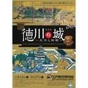東京都墨田区で「徳川の城」開催 - CGで復元した江戸城の映像で大奥も再現