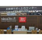 東京都西東京に「コジマ×ビックカメラ」誕生! 連携強化&女性目線サービス