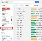 基礎から応用まで~Gmail効率アップのための必須テクニック~ (12) 不要なラベルの削除と「ラベルなし」メールの検索