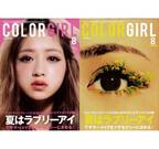 池田美優、カラコンに特化したフリーペーパー「COLOR GIRL」に登場!