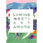 ルミネに展示するアート作品を公募するコンペ開催-グランプリ賞金は100万円