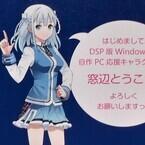 DSP版Windows 10自作PC応援キャラクターは「窓辺とうこ」 - Windows Navi+主催の前夜祭@アキバから