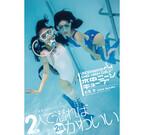 東京都・原宿で写真展「水中ニーソキューブ」開催 - 写真集も新登場!