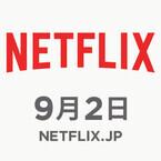 「Netflix」9月2日に日本上陸 - 世界6500万人の会員を持つ動画配信サービス