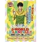 J-WORLD TOKYO『新テニスの王子様』フード登場! 財前光のパフェなど3品