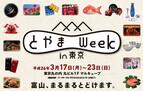 東京都・丸の内で「とやま Week in東京」開催 -富山のグルメやステージ!