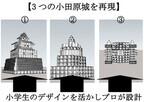 神奈川県小田原市で、かまぼこ板を使って「小田原城」を作成