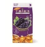 「午後の紅茶 秋をいただく巨峰ティー」発売 - 甘い香りでリラックス
