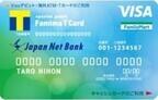 ファミリーマートなど、ファミマTカード(Visaデビット付キャッシュカード)発行