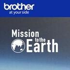 ブラザー、成層圏で地球と一緒に自撮りする「Mission to the Earth」