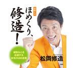松岡修造がほめまくる! 『[日めくり]ほめくり、修造!』発売