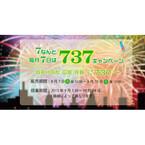 LCC・春秋航空日本、国内3路線で片道737円~の「737キャンペーン」実施