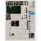 『朝日新聞 ガンダム版』発売、ア・バオア・クー陥落…一年戦争を紙面で追う