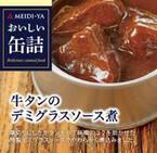 牛タンや燻製にしんなど、ぜいたく素材を使った「おいしい缶詰」6種が発売