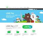 『LINE Pay』、「LINE Creators Market」を対象に「B to C送金機能」提供