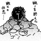 兼業まんがクリエイター・カレー沢薫の日常と退廃 (23) 兼業漫画家に学ぶタスク管理の極意