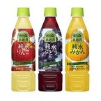 キリン、「小岩井 純水果汁」シリーズを刷新 - さらにすっきりした味わいに