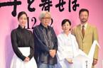 二宮和也、下の名前で呼び合う吉永小百合にドキドキ「僕の初めての人」