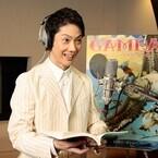 野村萬斎、映画『GAMBA』で最悪の敵・ノロイを熱演「アフレコって大変」