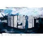東京都・阿佐ヶ谷にて、20名の現代美術家が「幽霊画」に挑むグループ展