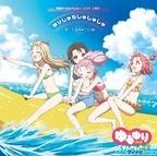 『ゆるゆり なちゅやちゅみ!+』、七森中☆ごらく部が歌う主題歌CDが登場