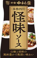 中村屋が、中国四川省発祥の中華ソース「怪味ソース」を発売