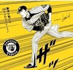 『ROOKIES』森田まさのりが阪神タイガースの4選手のイラストを書き下ろし