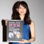 SKE48松井玲奈、アメコミファン宣言!「もっともっと好きになっていけたら」